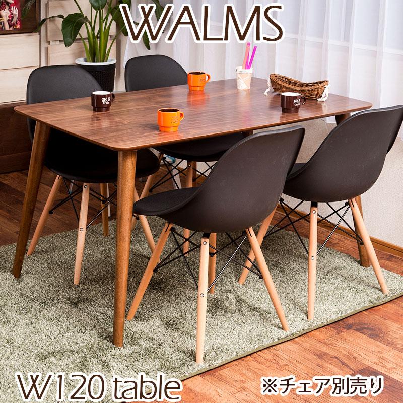 《WALMS 幅120 テーブルのみ》ウォルナット ブラウン ウォールナット 北欧 モダン テーブル チェア アイアン 木製 ウッドダイニング 食卓 おしゃれ カフェテーブル 食卓テーブル
