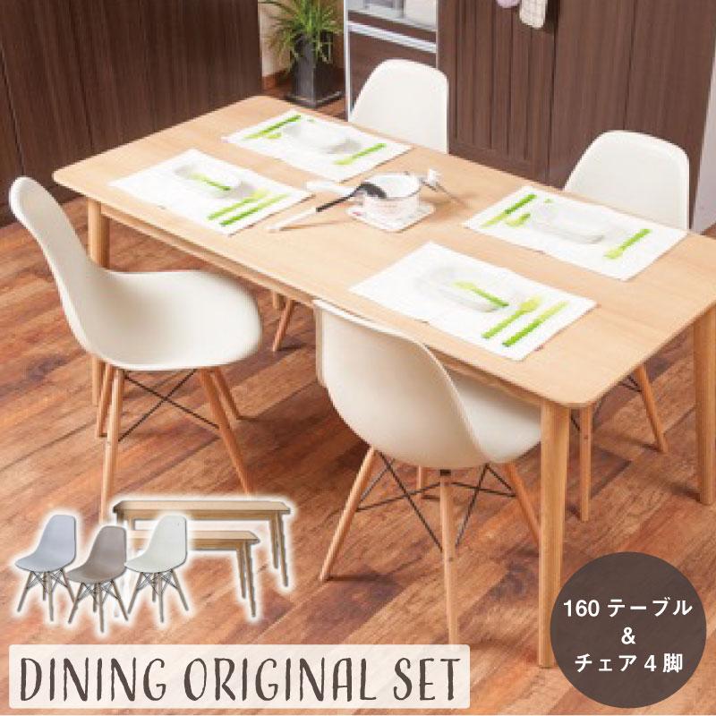《Tams ダイニングセット5点 セット》 天然木タモ材 ナチュラル 北欧 テーブル  木製 ウッドダイニング 食卓 おしゃれ カフェテーブル 食卓テーブル