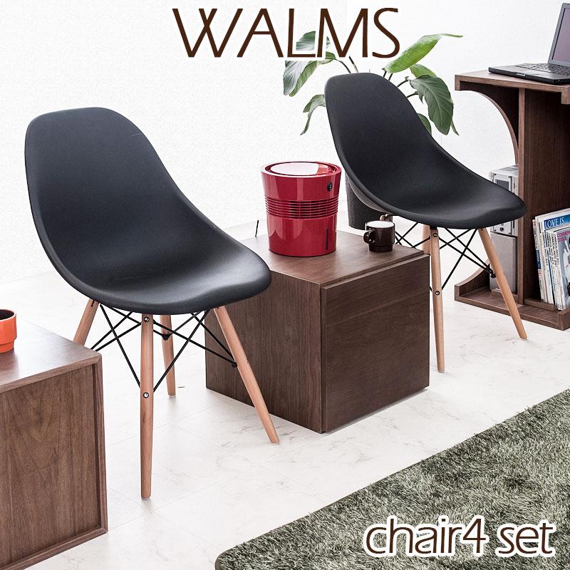 《Tams チェア4脚セット》北欧 モダン テーブル チェア 木製 おしゃれ イームズ シェルチェア ブラック ホワイト 椅子 テレワーク