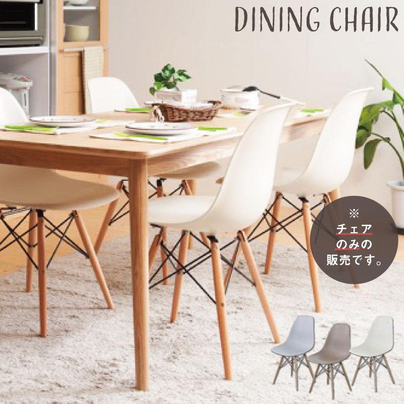 《Tams チェア2脚セット》北欧 モダン テーブル チェア 木製 おしゃれ イームズ シェルチェア ブラック ホワイト 椅子 テレワーク