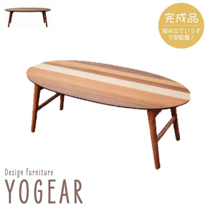 《ヨギア センターテーブル》センターテーブル コーヒーテーブル リビングテーブル リビング モダン 折りたたみテーブル 折り畳みテーブル 折りたたみ 北欧 新生活 カフェテーブル