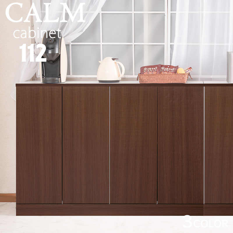 キッチンシリーズCalm カウンター下収納 扉 幅112|ブラウン ランドリー ダイニング リビング 北欧 収納棚 ラック サイドボード キャビネット おしゃれ キャビネット 開き 光沢 鏡面 収納 すきま すきま収納 隙間 隙間収納 すき間