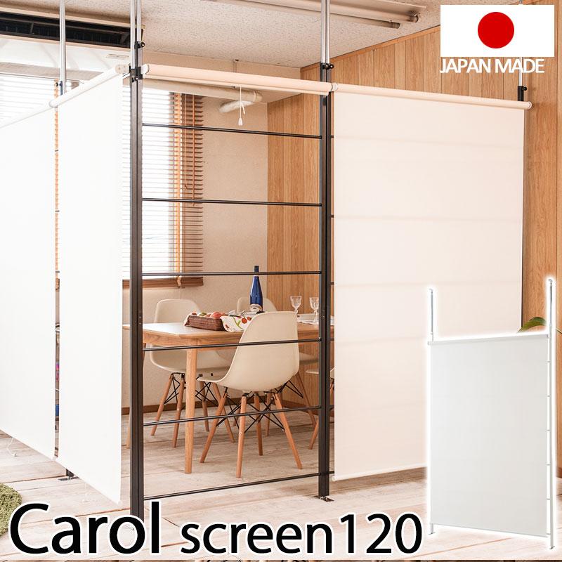 【Carol】キャロルシリーズ 突っ張り間仕切りロールスクリーン付きラダーパーテーション 幅122 ブラック色 アイボリーホワイト色 カーテン付き 白黒 北欧インテリア テレワーク
