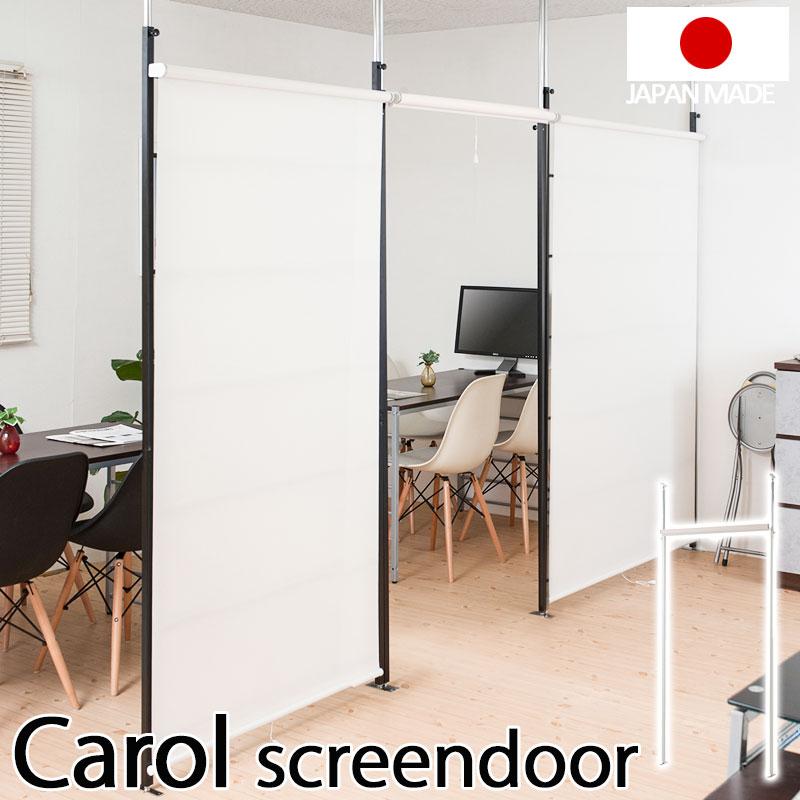 【Carol】キャロルシリーズ 突っ張り間仕切りロールスクリーン付きドアパーテーション 幅92 ブラック色 アイボリーホワイト色 カーテン付き 白黒 北欧インテリア