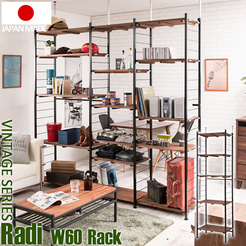 【Radi】ラディシリーズ 突っ張り壁面間仕切りオープンラック 幅60 奥行40 ブラウン×ブラック色 オープンシェルフ つっぱり棚 つっぱりラック 収納棚 収納ラック オープンラック インテリア 壁面収納 おしゃれ