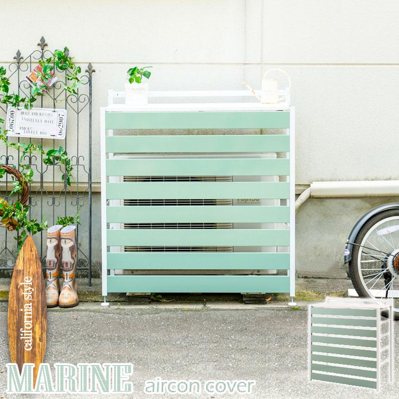 【MARINE】マリンシリーズ デザイン室外機カバー ロータイプ ガーデンマスター 室外機カバー 日よけカバー 木製 アイアン 室外機ラック エアコンラック 収納庫 DIY カリフォルニアインテリア アメリカン ガーデニング