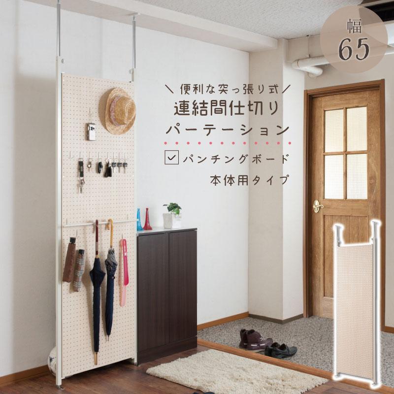 突っ張り連結間仕切りパーテーション有孔ボード 幅65 本体用 ついたて 衝立 家具 事務所 オフィス 仕切り パーティション 日本製 パンチングボード 突っ張りパーティション つっぱりパーテーション 【nj-0507】 テレワーク