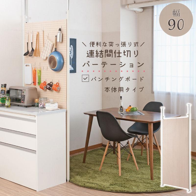 突っ張り連結間仕切りパーテーション有孔ボード 幅90 本体用 ついたて 衝立 家具 事務所 オフィス 仕切り パーティション 日本製 パンチングボード 突っ張りパーティション つっぱりパーテーション 【nj-0509】