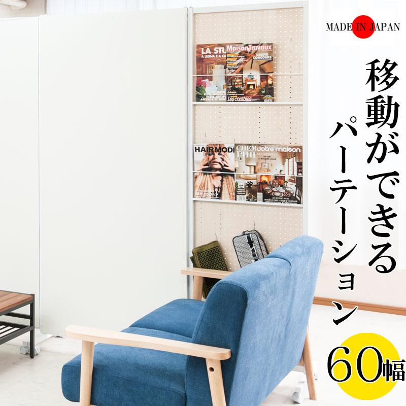 キャスター付き間仕切り有孔ボード 幅60cm ついたて 衝立 家具 事務所 オフィス 仕切り パーティション 日本製 パンチングボード パーティション つっぱりパーテーション テレワーク