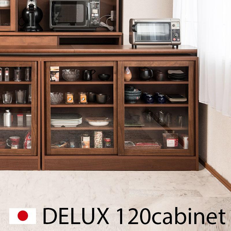 【DELUX】シリーズ カウンター下収納120引戸 ガラスキャビネット ブラウン ダイニング リビング 収納棚 ラック サイドボード キャビネット キッチン収納 おしゃれ キャビネット 収納 すきま すきま収納 隙間 隙間収納 すき間 引き戸 キッチンカウンター