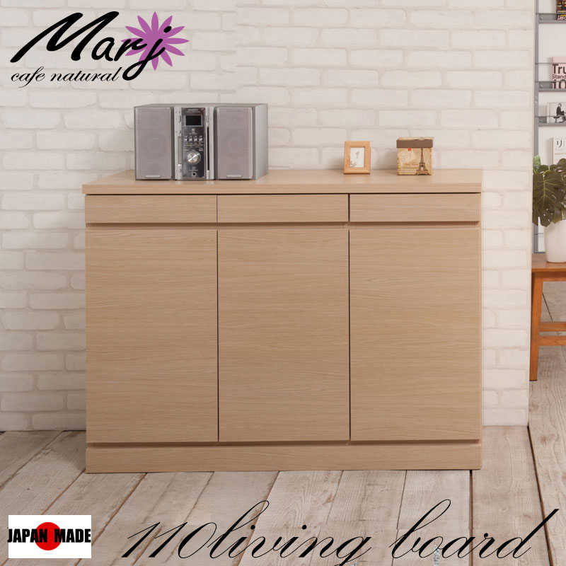 【Marj】マージュキャビネットシリーズ 幅110cm リビングボード サイドボード 引出し 引き出し リビングチェスト 北欧 デザイン おしゃれ 木製 ラック 棚