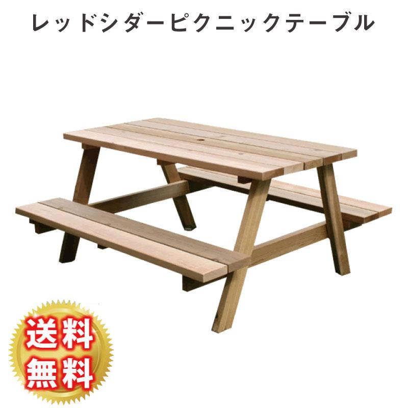 レッドシダーピクニックテーブル OHPM-105 木製 セット 屋外 庭 園芸 エクステリア