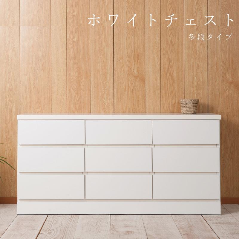 ローチェスト 幅120cm 多段タイプ 3段 9杯 日本製 完成品 チェスト 洋服ダンス 洋服タンス 白 引き出し ホワイト たんす 収納タンス 木製 おしゃれ 衣類収納 整理ダンス 整理タンス クローゼット ロータイプ|リビング収納 リビングチェスト 引出し 家具
