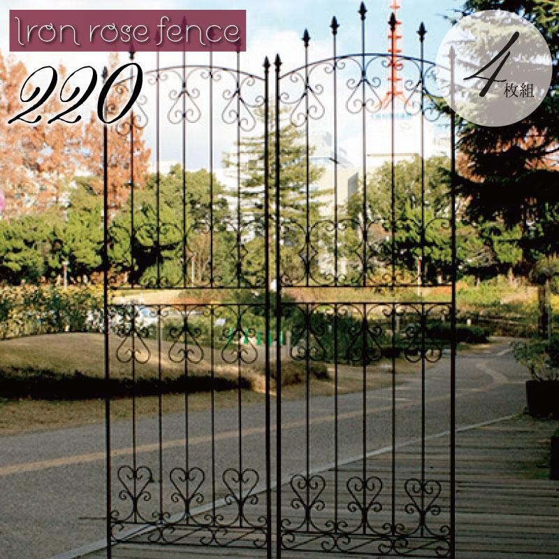 ガーデニング フェンス アイアンローズフェンス220 4枚組 (IFROSE-220-4P)簡単設置 ガーデンフェンス アイアン 柵 庭 園芸 エクステリア ローズ 薔薇 バラ ハイタイプ