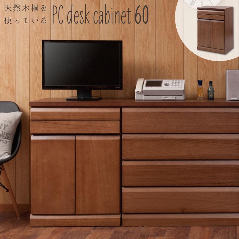 【DELUX】シリーズ 天然木桐 PCデスク 幅約60 日本製 完成品 ホワイト ブラウン 木製 学習机 デスク プリンター パソコンラック スリム キーボードテーブル付 北欧 リビング収納 チェスト 引き出し おしゃれ 家具 白 ホワイト ワークデスク