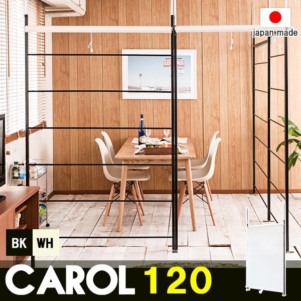 【Carol】キャロルシリーズ 突っ張り間仕切りロールスクリーン付きラダーパーテーション 幅122 ブラック色 アイボリーホワイト色 カーテン付き 白黒 北欧インテリア