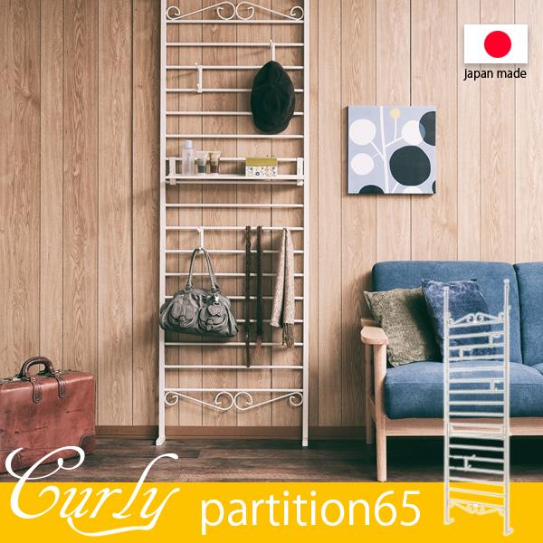 【Curly】シリーズ デザインラダーラック 突っ張りパーテーション 幅65 アイボリー色 突っ張りパーテーション つっぱりパーテーション 収納家具 壁面収納 パーティション おしゃれ 壁面ラック つっぱりラック ラダーラック