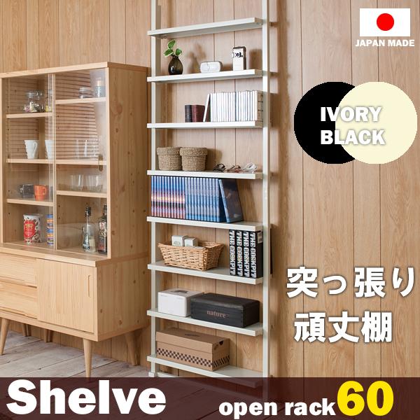 【Shelve】シェルブシリーズ 突っ張り薄型オープンラック 幅58.5 本棚 ブックラック 書棚 コミック オープン棚 白 黒 頑丈 リビング収納 日本製 ホワイト ブラック オシャレ おしゃれ