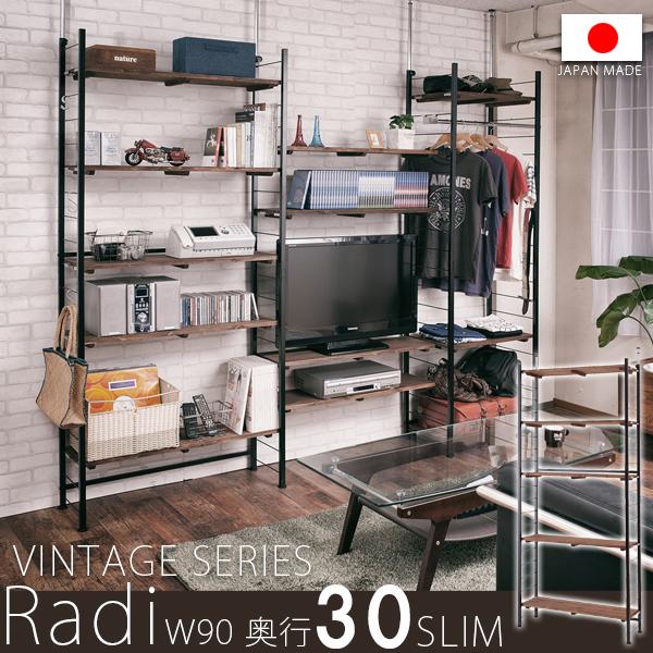 【Radi】ラディシリーズ 突っ張り壁面間仕切りオープンラック 幅90 奥行30 ブラウン×ブラック色 オープンシェルフ つっぱり棚 つっぱりラック 収納棚 収納ラック オープンラック インテリア 壁面収納 おしゃれ