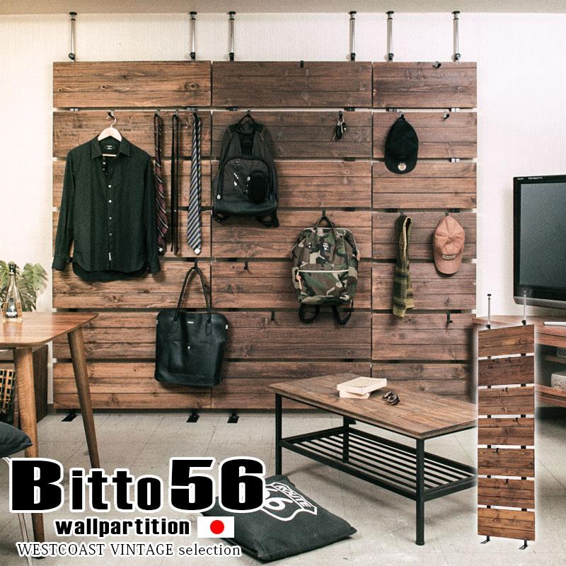 【Bitto】ビットシリーズ 突っ張り天然木ウォールラック 幅60 ブラウン×ブラック色 オープンシェルフ つっぱり棚 つっぱりラック 収納棚 収納ラック オープンラック インテリア 壁面収納 おしゃれ