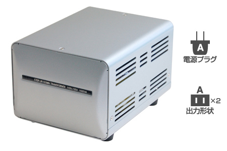 海外国内用大型変圧器1500W100V⇔110V~130V(送料無料)(NTI149)