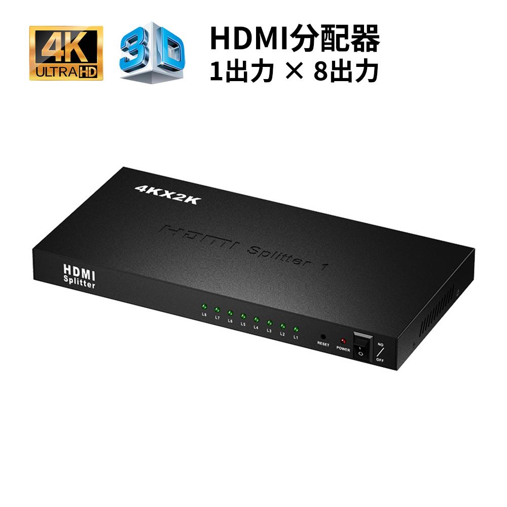 ディスプレイ分配器 HDMI Splitter HDMI分配器 1入力8出力 高品質新品 4K2K HDMIスプリッター 電源スイッチ付き 全国一律送料無料 3D映像出力対応