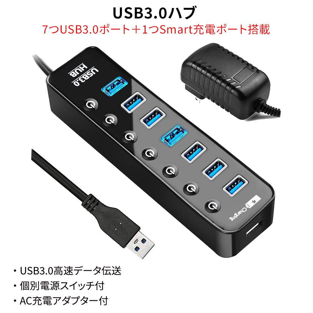 ハブ usb3.0 大幅値下げランキング 7ポート 1つSmart充電ポート ACアダプター付き セルフパワー対応 スマホ タブレット デジカメ充電 高速データ伝送 USB作動LEDライト搭載 セルフパワー充電対応 7つUSB3.0ポート USB3.0ハブ 個別電源スイッチ付き 2A急速充電 USBハブ3.0 大好評です 1つSmart充電ポート搭載