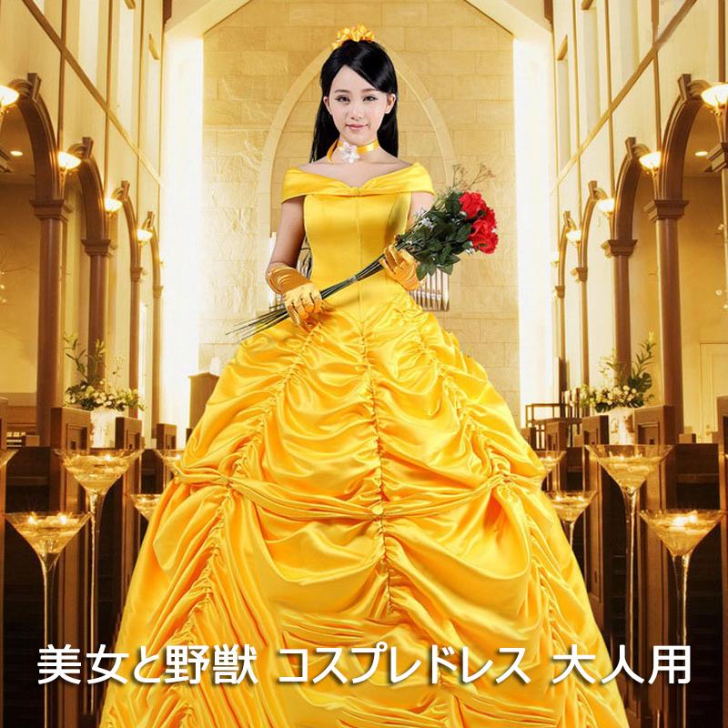 美女と野獣風 コスプレドレス ベル コスチューム 仮装 ハロウィン イベント 舞踏会