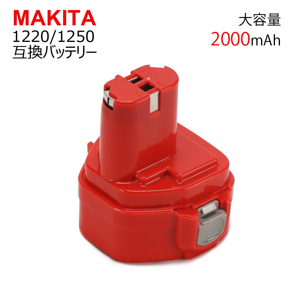 純正と同様 モデル着用 注目アイテム 大容量で作業効率UP Makita マキタ ニカドバッテリー 1220 無料 1250 2Ah 大容量互換バッテリ 互換バッテリー Ni-Cd 2000mAh MAKITA ニカド 互換電池