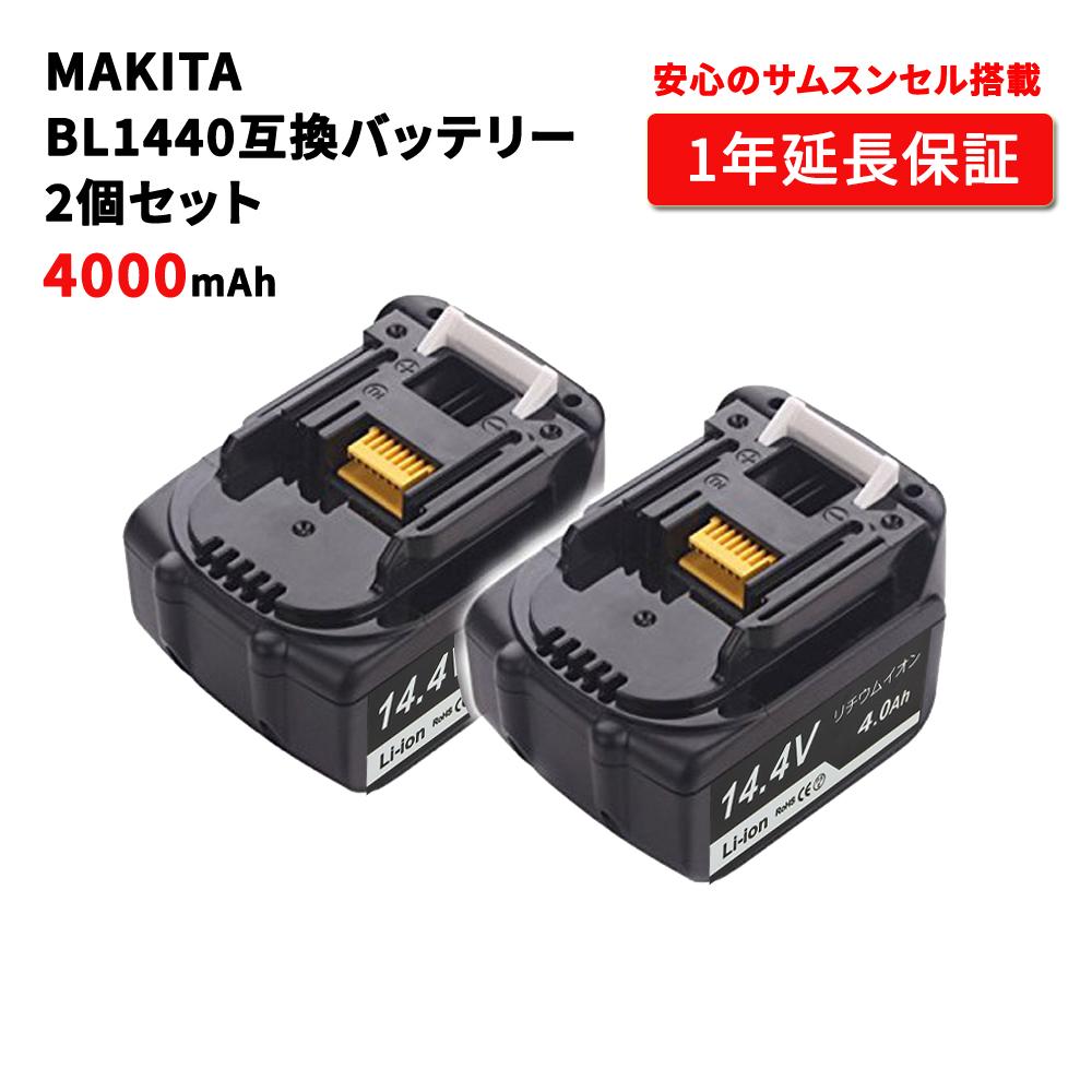 高品質・長期1年保証付き(レビュー記入) makita マキタ BL1440 互換バッテリー 互換電池 大容量 14.4V 4000mAh リチウムイオン 電池 バッテリー 2個セット 安心のサムスンセル搭載
