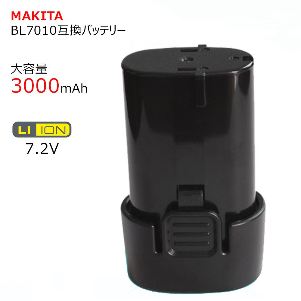 倉 従来の1500mAhより2倍長持ちパワーアップ Makita マキタ BL7010互換電池 互換バッテリー BL7010 3000mah 長期1年保証付き 7.2V Li-ion Makita大容量互換バッテリー 新商品 高品質 レビュー記入