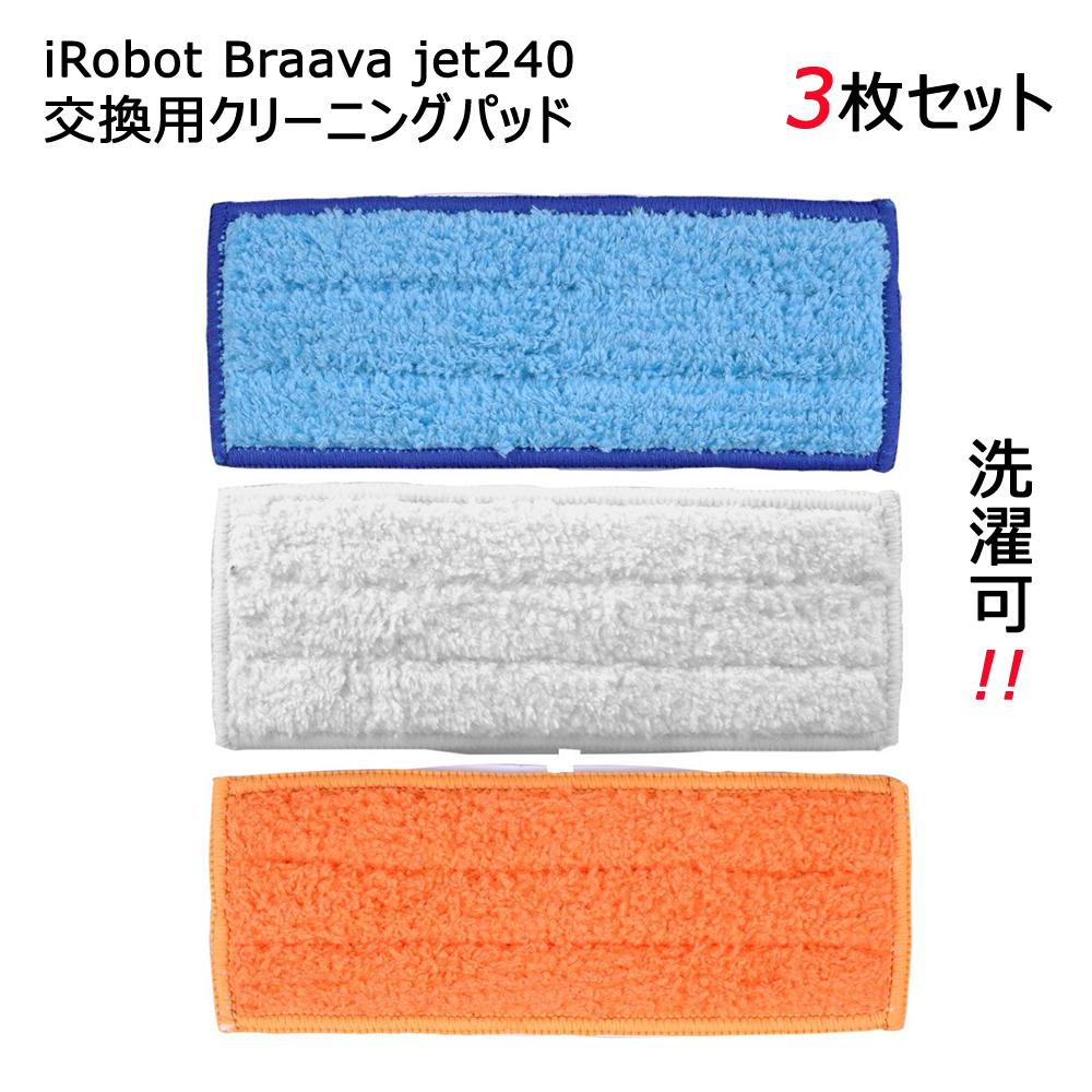 ブラーバ ジェット240対応 最安値に挑戦 未使用 3枚セット ダンプ1枚 ウェット1枚 ドライ1枚 iRobot ジェット 洗濯可能 Braava アイロボット 240 互換クリーニングパッド 床拭きロボット用