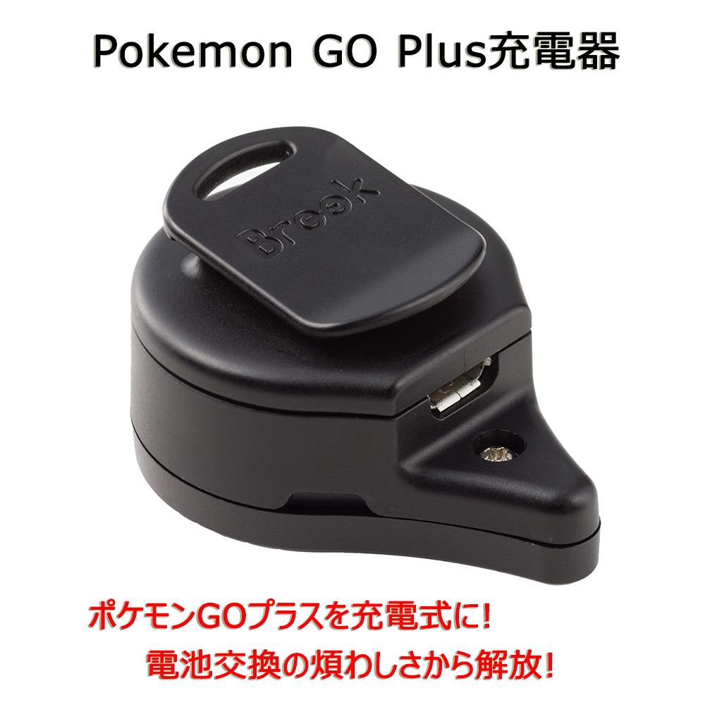 定価 ポケモンゴープラス 電池チャージャー ポケモンGO Plus専用USB充電器 大事なタイミングで電池切れの心配なし 代引不可 Pocket メール便送料無料 Brook 超人気 Energy