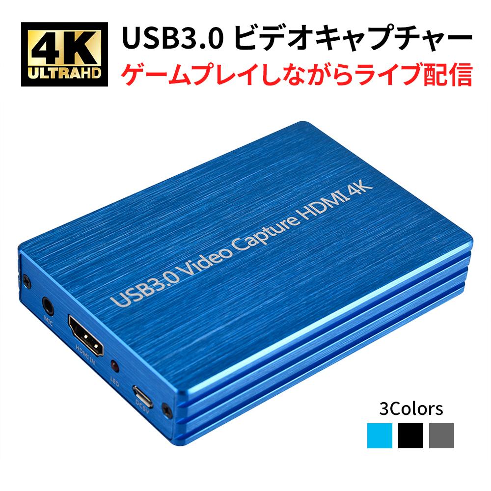 4K高画質 HDMIビデオキャプチャーボックス ストリーミング動画配信 タイムセール 遅延ゼロ 音ズレなし Youtubeへのライブ配信 ソフトインストール不要 USB3.0 ビデオキャプチャー ゲームキャプチャー キャプチャーボード 4K高画質対応 PS3 贈り物 Wii マイク入力端子 日本語取扱説明書付き ゲーム実況やプレイ動画を簡単録画 PS4 Switchゲームのライブ配信 Xbox Nintendo MIC 搭載で実況音声が追加可能 u 1080p高画質映像