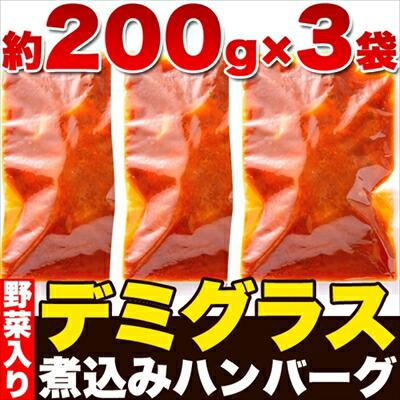 野菜入りデミグラス煮込みハンバーグ 約200g×3袋