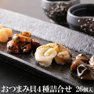 食べやすい個包装 老舗煮貝屋が作ったおつまみ乾燥することで貝の旨味を凝縮 値下げ 噛めば噛むほど出てくる味わいをお楽しみください 新作 人気 海鮮 おつまみ貝 珍味 4種詰合せ26個入り