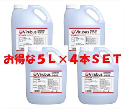 ウィルバス(Virubus100ppm)5Lポリタンク×4個SET【送料無料◇】【同梱不可】【次亜塩素酸ナトリウム】【食品添加物殺菌料】