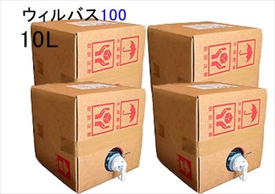 ウィルバス(Virubus100ppm)10Lバロンボックス×4箱セット【送料無料◇】【同梱不可】【次亜塩素酸ナトリウム】【食品添加物殺菌料】