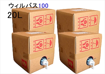 ウィルバス(Virubus100ppm)20Lバロンボックス×4箱セット【送料無料◇】【同梱不可】【次亜塩素酸ナトリウム】【食品添加物殺菌料】