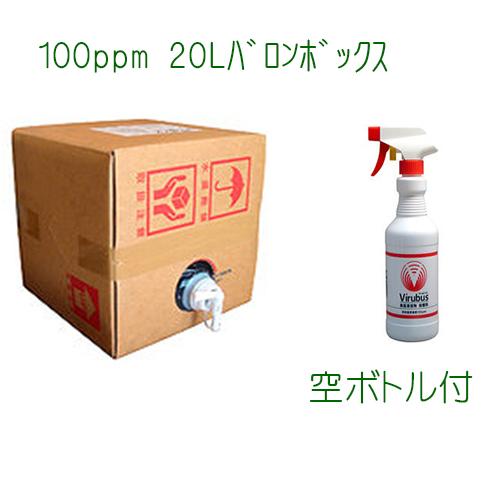 ウィルバス 100 20L バロンボックス + 詰替用空ボトル1本付き(空ボトルは別送となります)