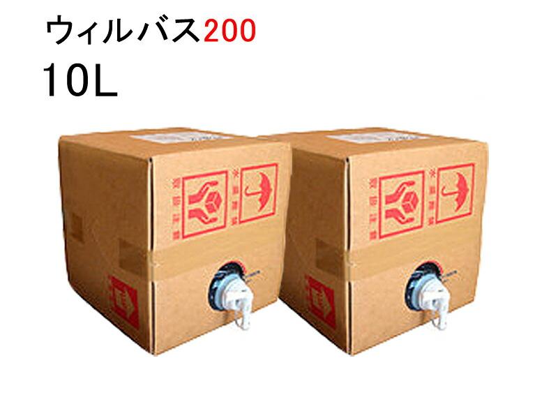 ウィルバス200(Virubus200ppm)10Lバロンボックス×2箱セット【送料無料◇】【同梱不可】【次亜塩素酸ナトリウム】【食品添加物殺菌料】