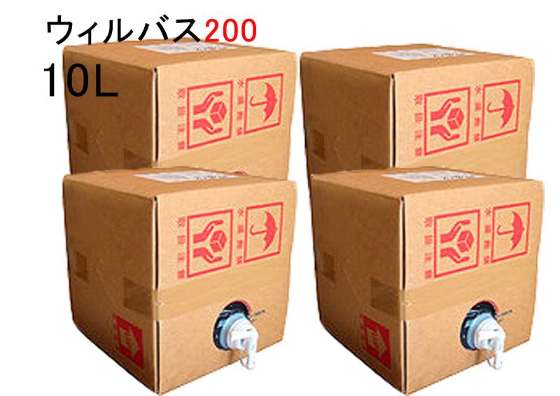 ウィルバス200(Virubus200ppm)10Lバロンボックス×4箱セット【送料無料◇】【同梱不可】【次亜塩素酸ナトリウム】【食品添加物殺菌料】