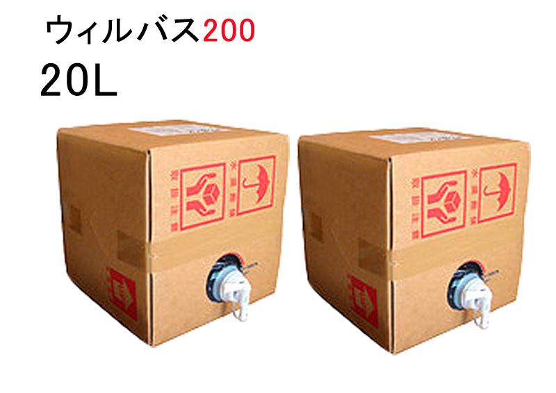 ウィルバス200(Virubus200ppm)20Lバロンボックス×2箱セット【送料無料◇】【同梱不可】【次亜塩素酸ナトリウム】【食品添加物殺菌料】