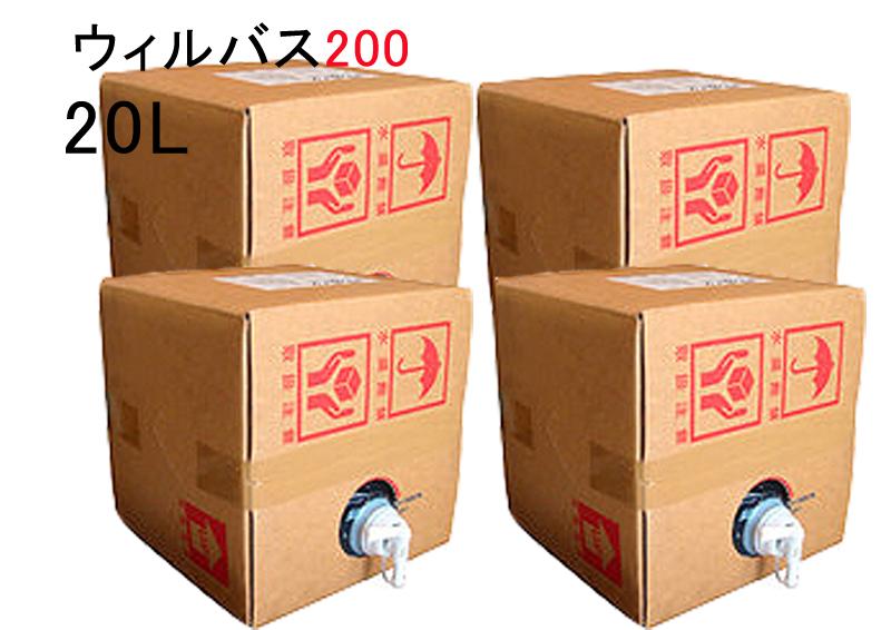 ウィルバス200(Virubus200ppm)20Lバロンボックス×4箱セット【送料無料◇】【同梱不可】【次亜塩素酸ナトリウム】【食品添加物殺菌料】
