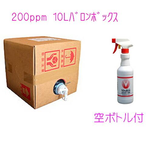 ウィルバス 200 10L バロンボックス + 詰替用空ボトル1本付き