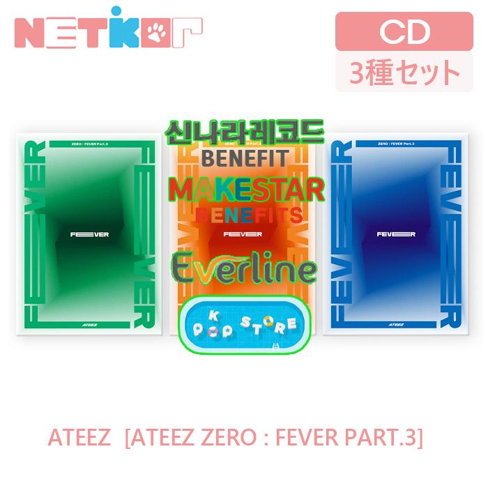 ATEEZ ZERO : FEVER Part.3 最大1000円OFFクーポン有 各ショップ特典 3種セット MINI 当店特典 韓国チャート反映 完全送料無料 ALBUM 送料無料 ポスターなしでお得 感謝価格 7ST