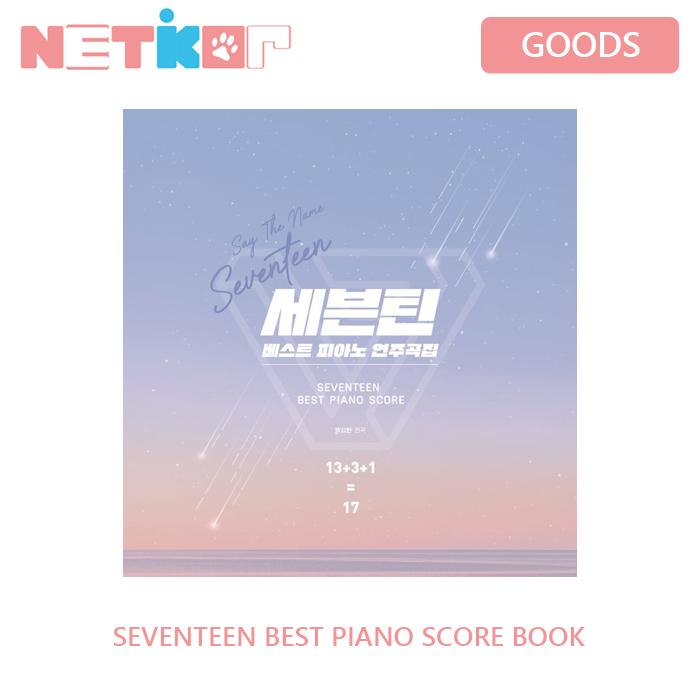 SEVENTEEN BEST PIANO 新作送料無料 SCORE