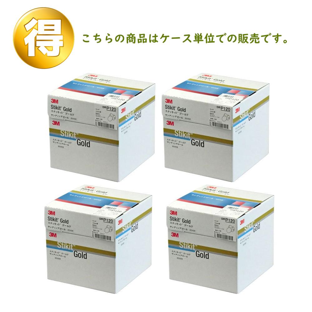 3M スティキットゴールドディスク 125φ ライナー紙付 [#100] 100枚×4個[ケース販売][取寄]