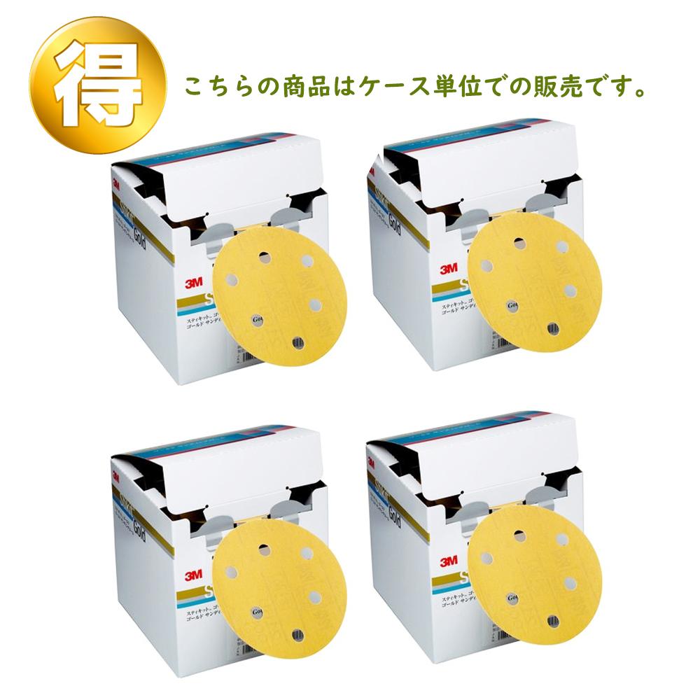 [受注生産]3M スティキットゴールドディスクDF2 125φ ライナー紙付 [#60] 100枚×4個[ケース販売][取寄]