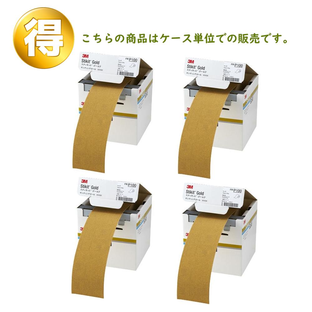 3M スティキットゴールドフィニッシングロール 75mm巾 75mm×25m [#100]1ロール×4個[ケース販売][取寄]